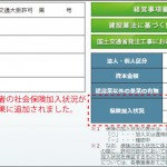 建設業者の社会保険加入状況 検索システムで見える化