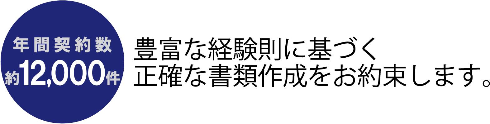 東京の大手行政書士事務所でございます。