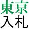 東京都競争入札参加資格申請物品委託