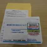 『建設業取引適正化セミナー』のお手伝い!