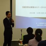 『建設業法解説セミナー2018(まとめ編)』