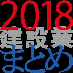 2018年建設産業重要トピックを振り返る!
