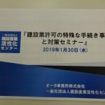 『建設業許可の特殊な手続き事例と対策セミナー』お手伝い!