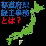 建設業許可の都道府県経由事務廃止の方向へ