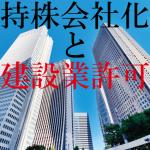 持株会社化による会社分割と建設業許可における注意点