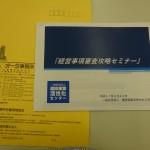 『経営事項審査(経審)攻略セミナー』お手伝い!
