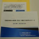 『建設業者の実務に役立つ働き方改革セミナー』お手伝い!