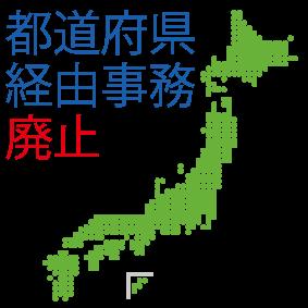 建設業許可都道府県経由事務の廃止