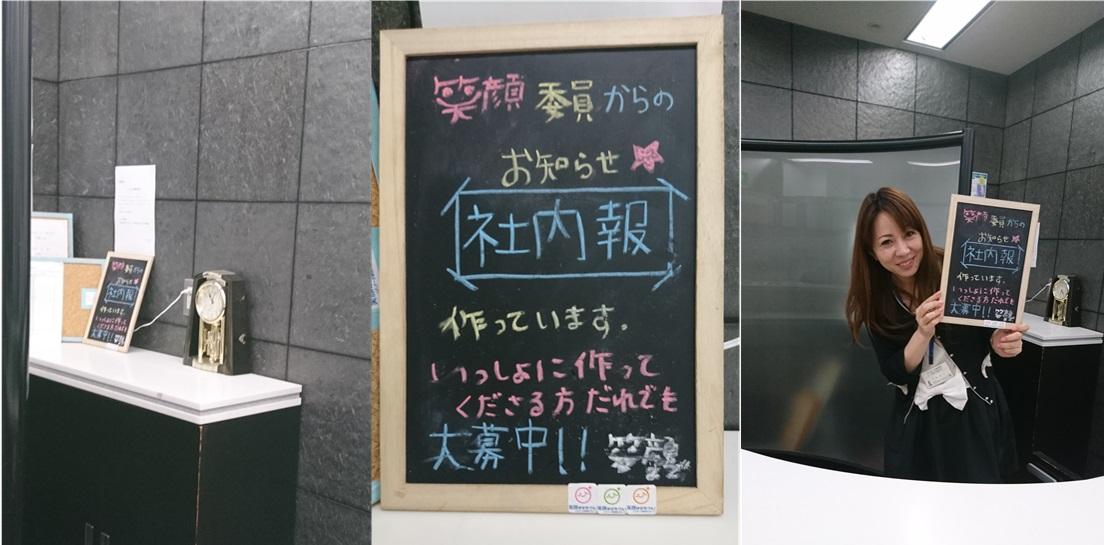 010628社内報