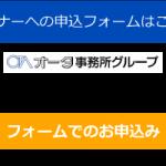 『質問・相談事例から学ぶ建設業法セミナー』 6月26日(水)開催!