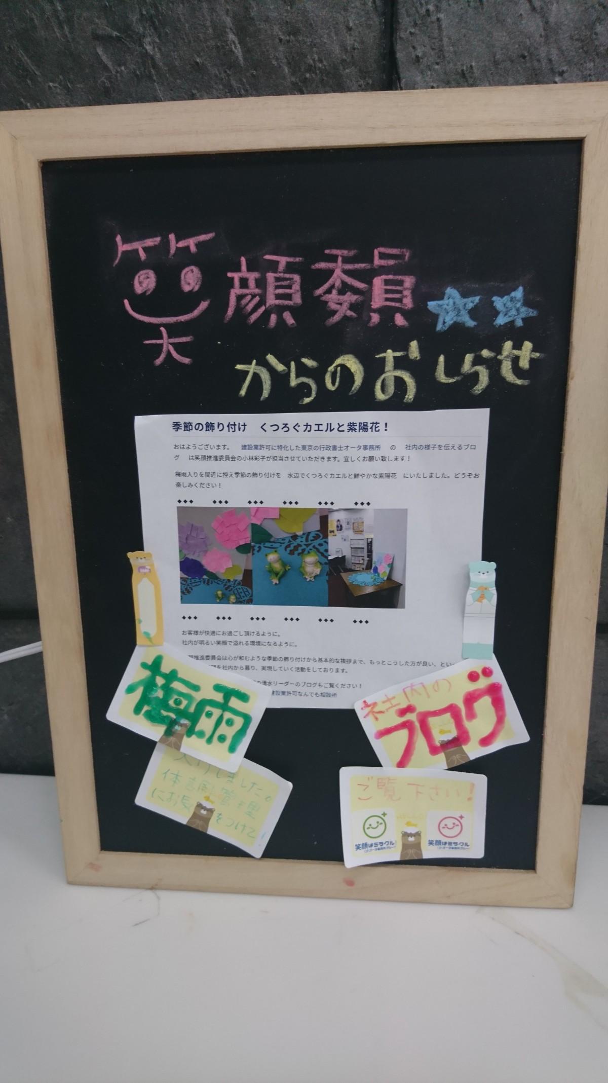 笑顔委員からのお知らせ★★