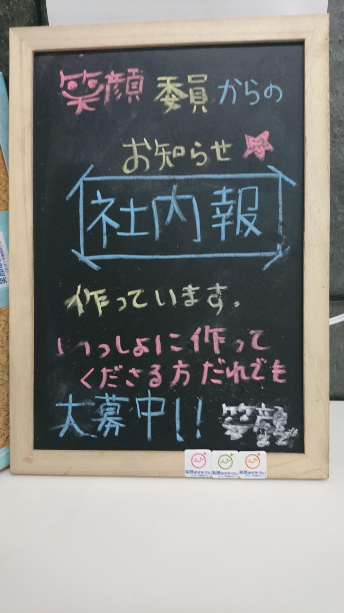 大募集★笑顔委員からお知らせ★
