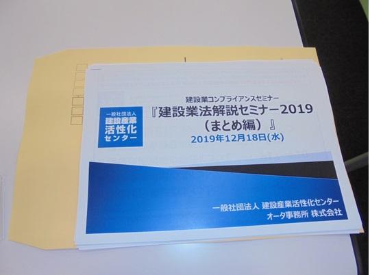 『建設業法解説セミナー2019(まとめ編)』セミナーお手伝い!