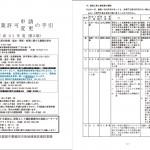 業種シリーズ☆鋼構造物工事業の専任技術者となれる者!