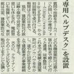 「建設業許可ヘルプデスク」建通新聞に掲載されました