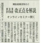 【メディア掲載】10月の『建設業法改正セミナー(許可手続編)』が記事になりました